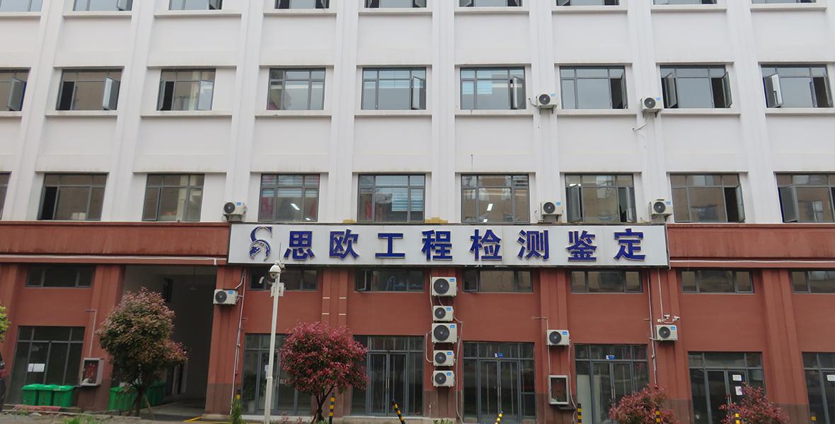 房屋检测机构